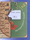 Купить книгу Ефросинина, Л.А. - Литературное чтение. 2 класс. рабочая тетрадь №1