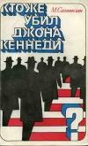 Купить книгу Сагателян, М. - Кто же убил Джона Кеннеди?