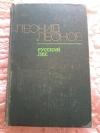 Купить книгу Леонов Л. - Русский лес