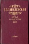 Данилевский Г. П. - Беглые в Новороссии. Воля.