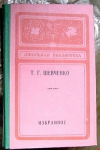 Купить книгу Шевченко Т. Г. - Избранное