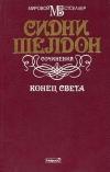 Купить книгу Сидни Шелдон - Конец света