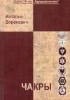 Купить книгу Виталий Вороневич - Чакры