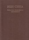 Купить книгу Ибн Сина - Избранные философские произведения