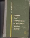 Купить книгу Демидович Б. Л. - Сборник задач и упражнений по математическому анализу