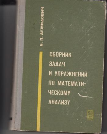 Решебник демидович математический анализ