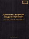 Купить книгу Вит Ценев - Протоколы допросов колдуна Стоменова (без сокращений и редакторских правок)