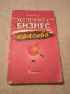 Купить книгу Кузин Ф. А. - Делайте бизнес красиво. Этические и социально - психологические основы бизнеса