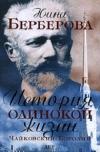 Купить книгу Нина Берберова - История одинокой жизни: Чайковский, Бородин