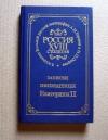 Купить книгу Екатерина II - Записки императрицы Екатерины II