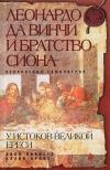 Купить книгу Пикнетт, Линн; Принс, Клайв - Леонардо да Винчи и Братство Сиона