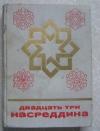 Купить книгу Сказки и мифы народов Востока - Двадцать три Насреддина