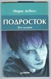 Купить книгу Дебесс М. - Подросток.
