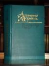 Альберто Моравиа - Римские рассказы. Чочара