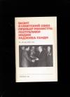 Купить книгу  - Визит в Премьер-Министра Индии Раджива Ганди