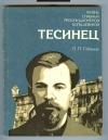 Купить книгу Губанов П. П. - Тесинец. Документальная повесть о революционере-рабочем А. С. Шаповалове