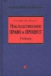Купить книгу Гущин В. В.; Дмитриева Ю. А. - Наследственное право и процесс