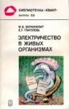 Купить книгу Беркинблит, М.Б. - Электричество в живых организмах