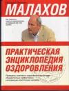 Купить книгу Малахов, Г.П. - Практическая энциклопедия оздоровления