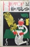 """Купить книгу ред. Костюков, И. В. - Нестор из """"Крокодила"""". Крокодильское литературное наследие за 50 лет (1922-1972)"""