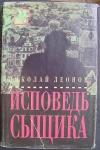 купить книгу Леонов Николай - Исповедь сыщика