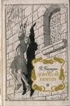 купить книгу Балязин В. - Дорогой богов. Историко–приключенческая повесть