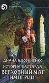 Купить книгу Диана Удовиченко - История Бастарда. Верховный маг империи
