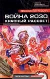 Купить книгу Березин, Федор - Война 2030. Красный рассвет