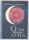 Купить книгу Глоба П. П., Глоба Т. М. - О чем молчит Луна.