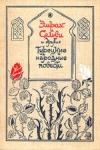 купить книгу  - Эмрах и Сельви, Необыкновенные приключения Караоглана и другие Турецкие народные повести
