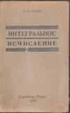 Купить книгу Лузин Н. Н. - Интегральное исчисление