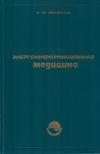 Купить книгу Г. А. Юсупов - Энергоинформационная медицина