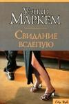 Купить книгу Маркем Уэнди - Свидание вслепую
