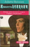 Купить книгу Бенцони, Жюльетта - Том 2. Гордая американка