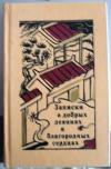 Составитель Рачков Г. Е. - Записки о добрых деяниях и благородных сердцах