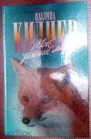 Купить книгу Киднер Паулина - История барсучихи. Мой тайный мир (Зеленая серия)