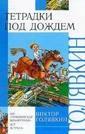 купить книгу Голявкин Виктор - Тетрадки под дождём