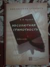 Купить книгу Мурашов А. А. - Абсолютная грамотность: Пособие по орфографии для совместной работы преподавателя и студента