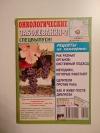 Купить книгу  - ЦЕЛЕБНАЯ ПОЧТА. ОНКОЛ. ЗАБОЛЕВАНИЯ-2. 2007.