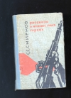 купить книгу Смирнов С. - Рассказы о неизвестных героях.