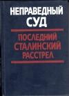 Купить книгу Наумов В. П. ред. - Неправедный суд. Последний сталинский расстрел