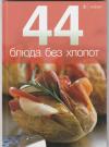 Купить книгу  - 44 блюда без хлопот.