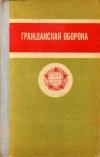 Купить книгу Котлуков, К.Г. - Гражданская оборона