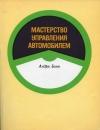 Купить книгу Андре Бонн - Мастерство управления автомобилем. Управление на загородной дороге.