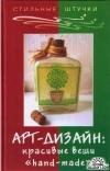 """Купить книгу Браиловская - Арт-дизайн: красивые вещи """"hand-made"""""""