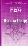 Купить книгу Василий Гоч - Путь за Тантру