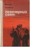 Купить книгу Головатый, Н. - Невечерний свет