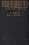 Купить книгу Еремей Парнов - Третий глаз Шивы