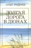 Купить книгу Руднев О. - Долгая дорога в дюнах