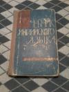 Купить книгу Беляева М. А.; Королькова В. А. - Учебник английского языка для неязыковых вузов